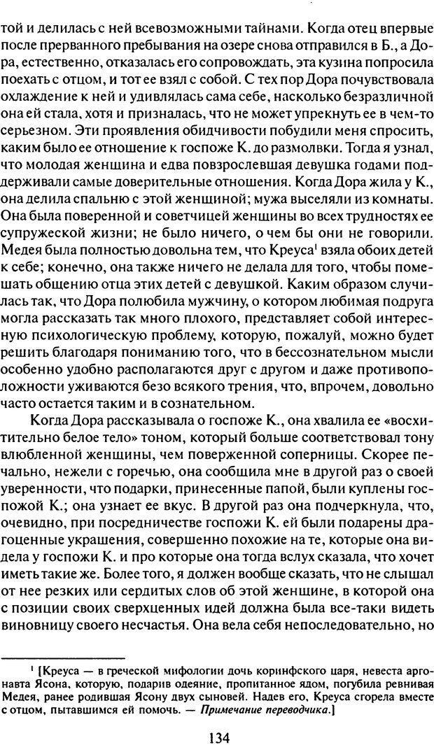 DJVU. Том 6. Истерия и страх. Фрейд З. Страница 130. Читать онлайн