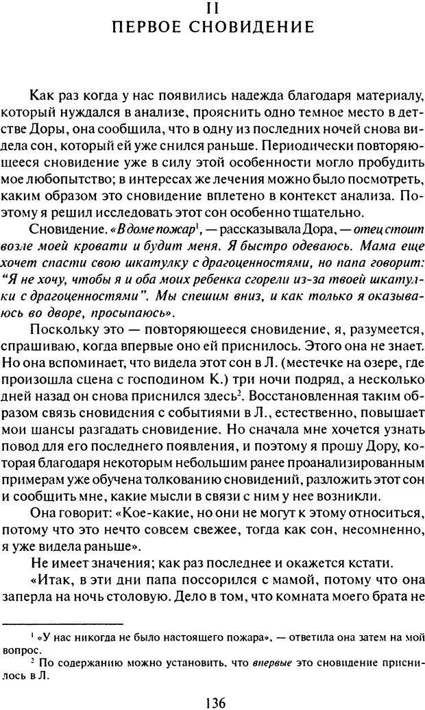 DJVU. Том 6. Истерия и страх. Фрейд З. Страница 132. Читать онлайн