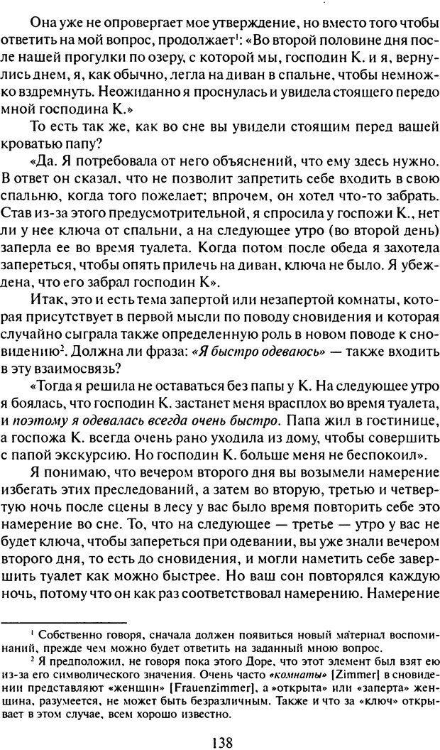 DJVU. Том 6. Истерия и страх. Фрейд З. Страница 134. Читать онлайн