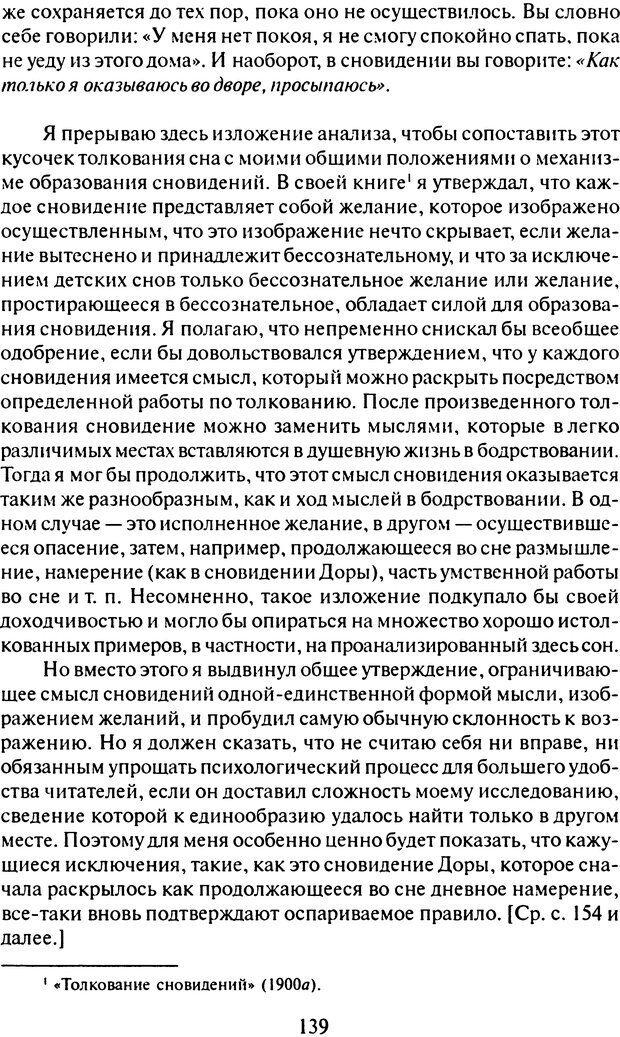 DJVU. Том 6. Истерия и страх. Фрейд З. Страница 135. Читать онлайн