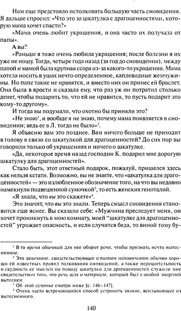 DJVU. Том 6. Истерия и страх. Фрейд З. Страница 136. Читать онлайн
