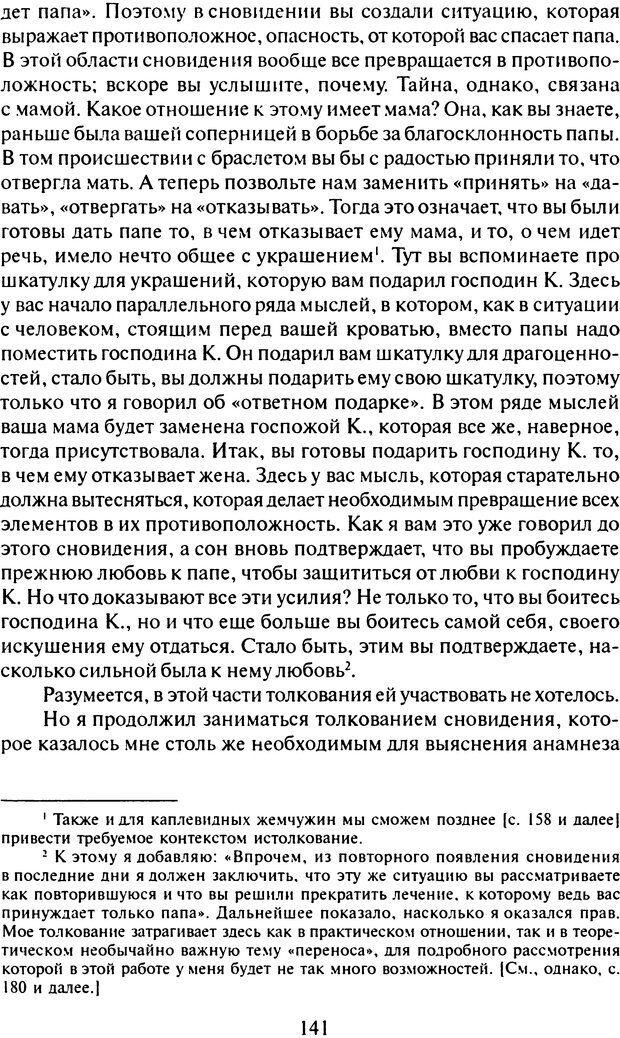 DJVU. Том 6. Истерия и страх. Фрейд З. Страница 137. Читать онлайн