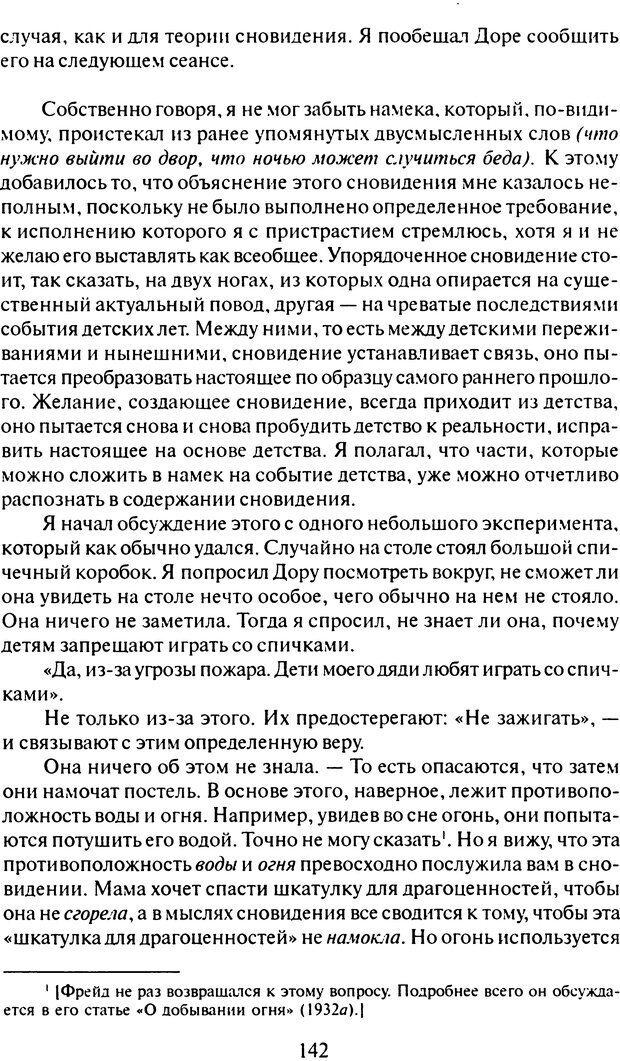 DJVU. Том 6. Истерия и страх. Фрейд З. Страница 138. Читать онлайн