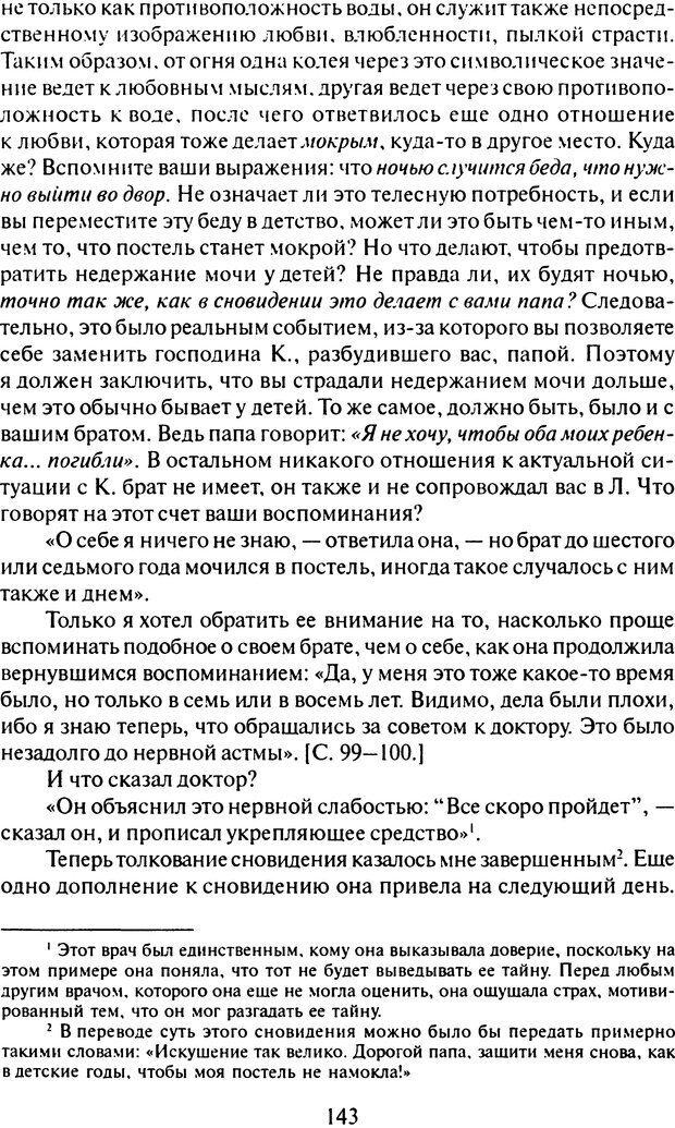DJVU. Том 6. Истерия и страх. Фрейд З. Страница 139. Читать онлайн