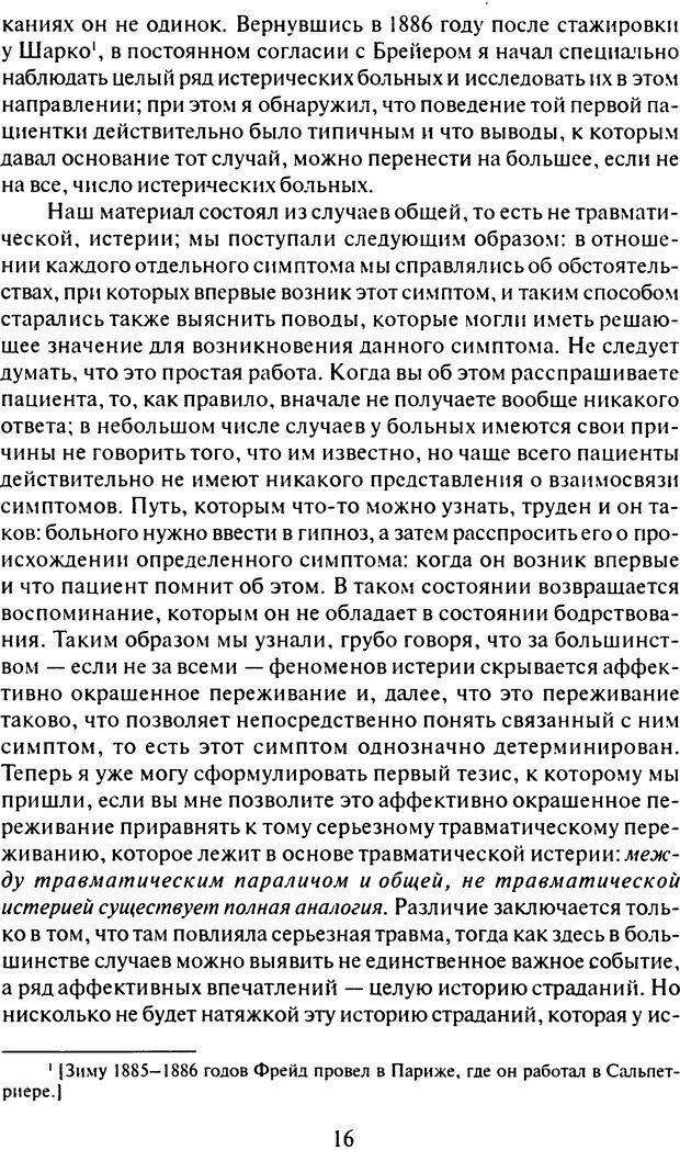 DJVU. Том 6. Истерия и страх. Фрейд З. Страница 14. Читать онлайн