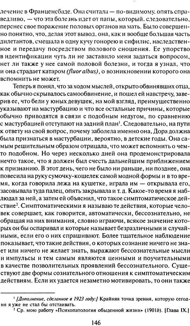 DJVU. Том 6. Истерия и страх. Фрейд З. Страница 142. Читать онлайн