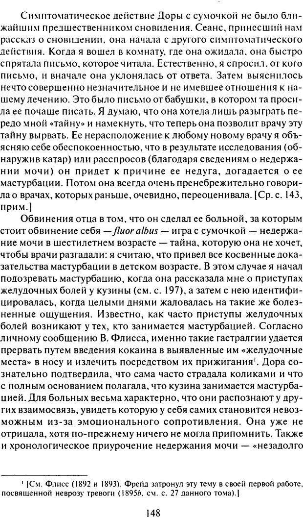 DJVU. Том 6. Истерия и страх. Фрейд З. Страница 144. Читать онлайн
