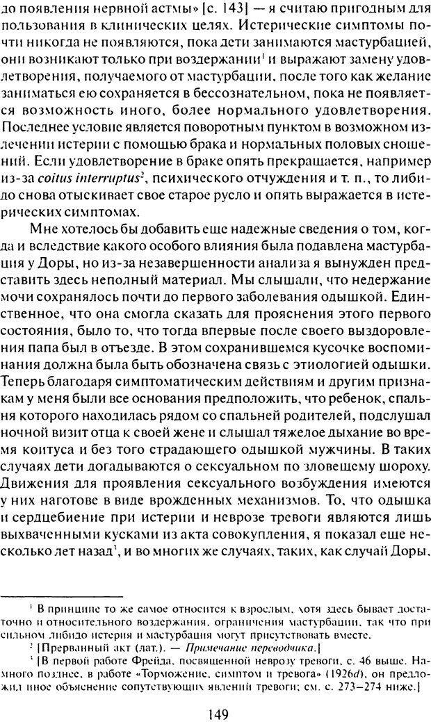 DJVU. Том 6. Истерия и страх. Фрейд З. Страница 145. Читать онлайн