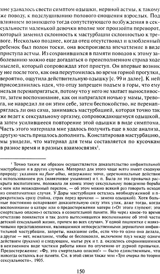 DJVU. Том 6. Истерия и страх. Фрейд З. Страница 146. Читать онлайн