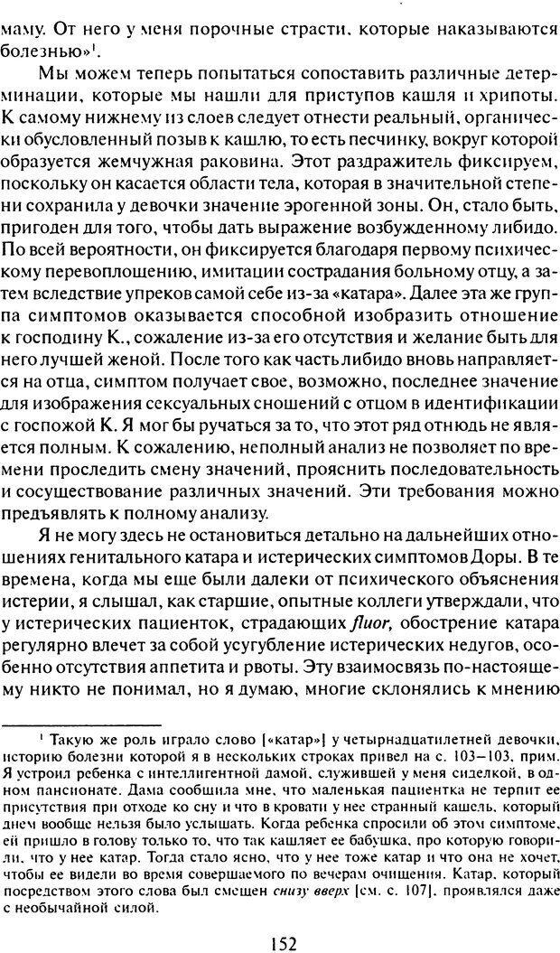 DJVU. Том 6. Истерия и страх. Фрейд З. Страница 148. Читать онлайн