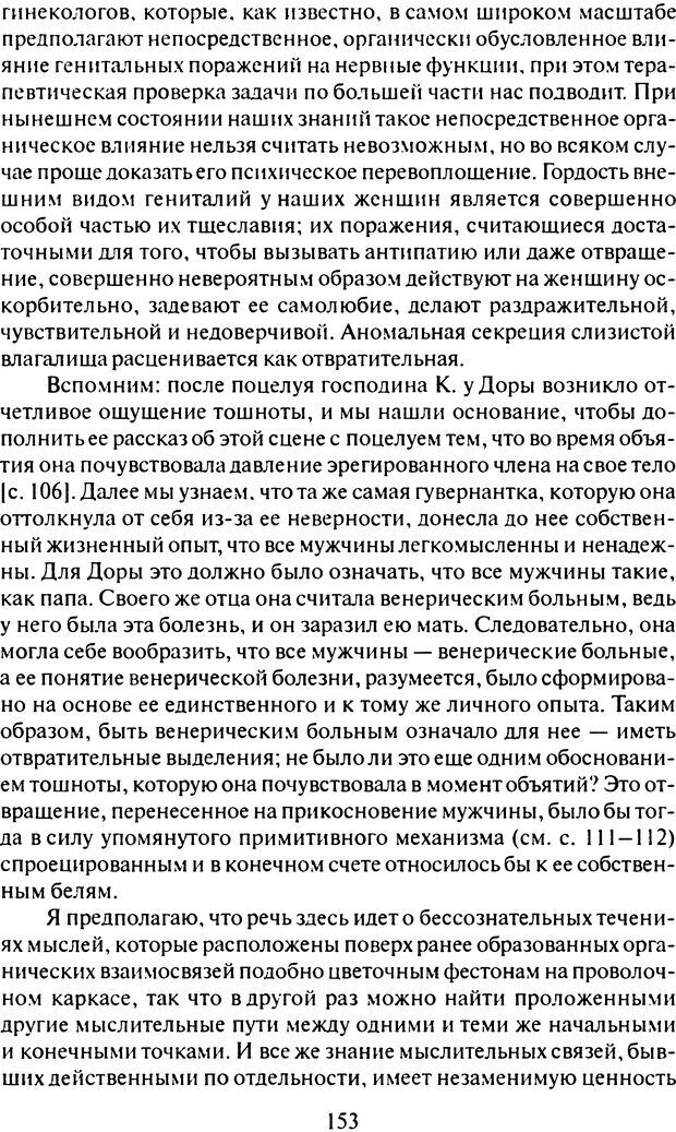 DJVU. Том 6. Истерия и страх. Фрейд З. Страница 149. Читать онлайн