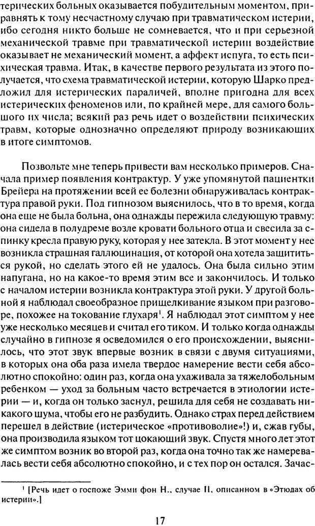 DJVU. Том 6. Истерия и страх. Фрейд З. Страница 15. Читать онлайн