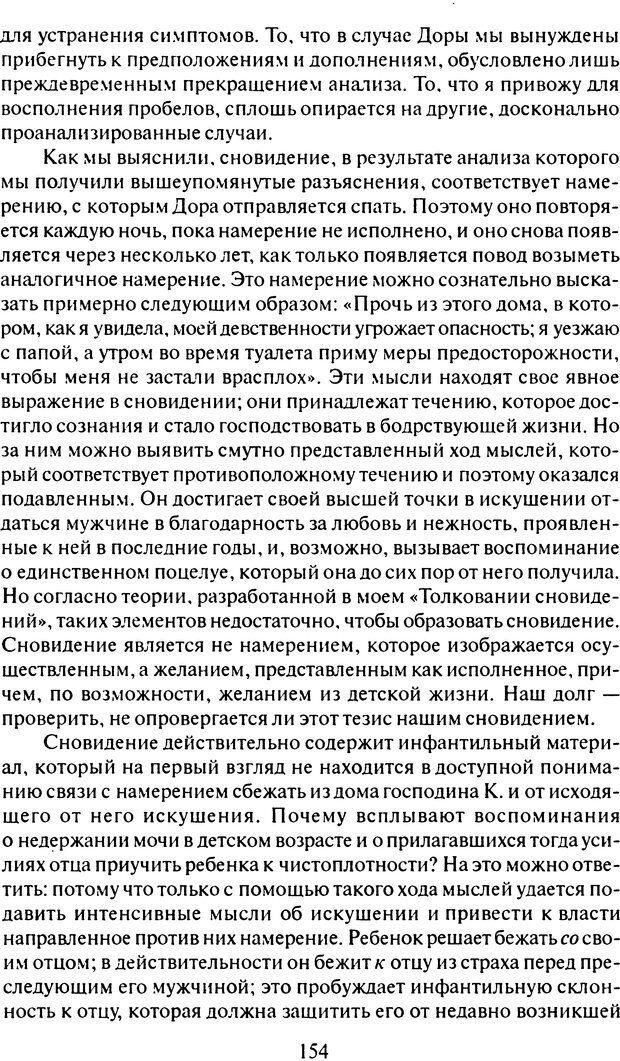 DJVU. Том 6. Истерия и страх. Фрейд З. Страница 150. Читать онлайн
