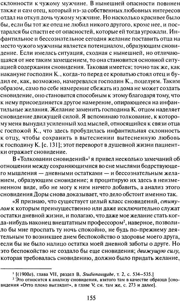 DJVU. Том 6. Истерия и страх. Фрейд З. Страница 151. Читать онлайн