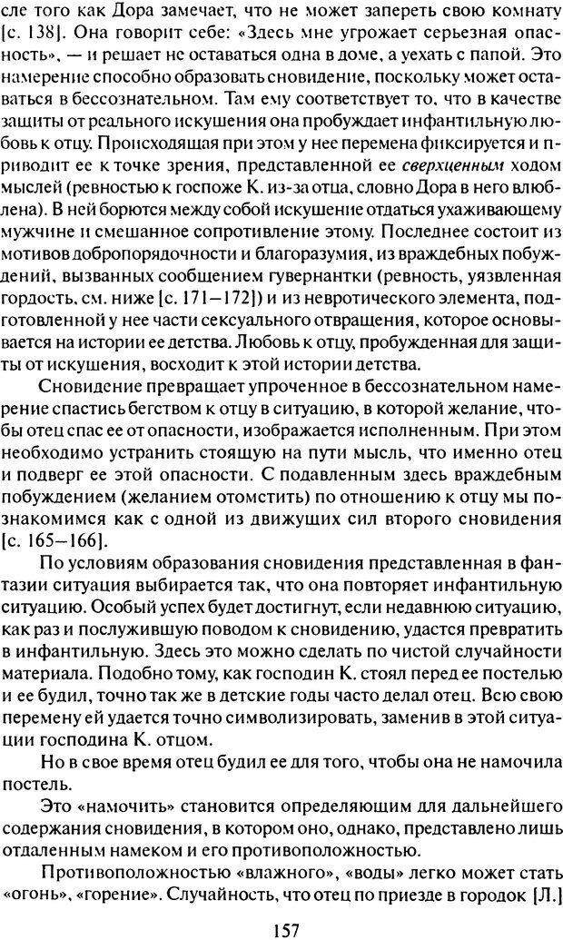 DJVU. Том 6. Истерия и страх. Фрейд З. Страница 153. Читать онлайн