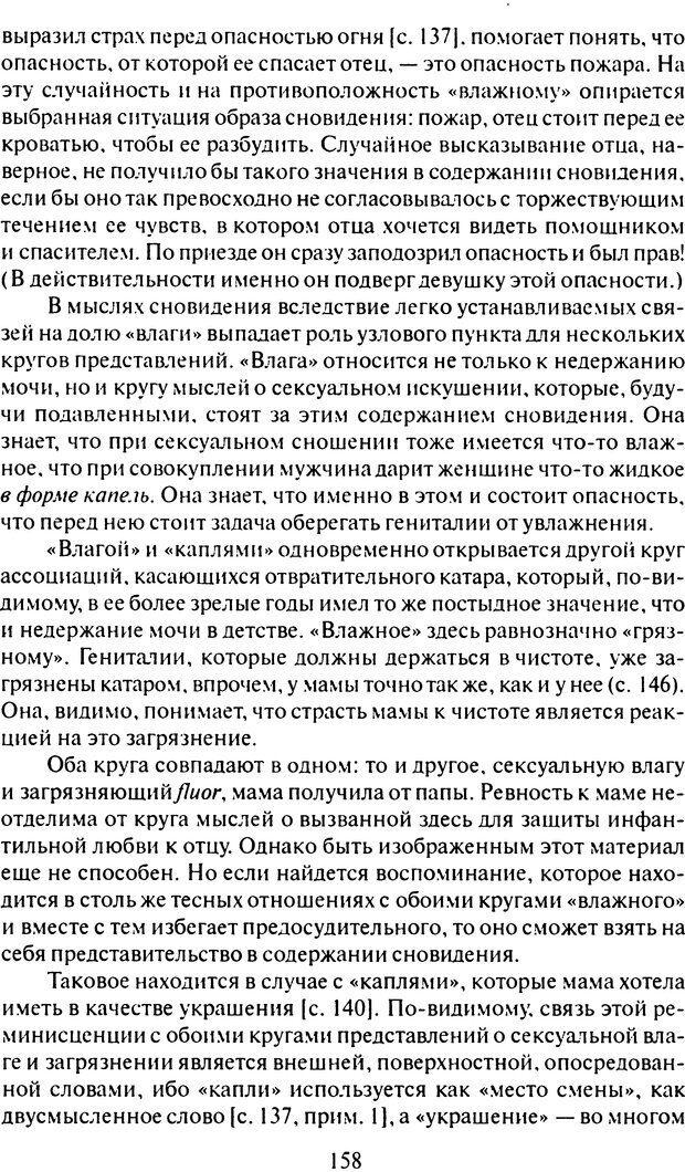 DJVU. Том 6. Истерия и страх. Фрейд З. Страница 154. Читать онлайн
