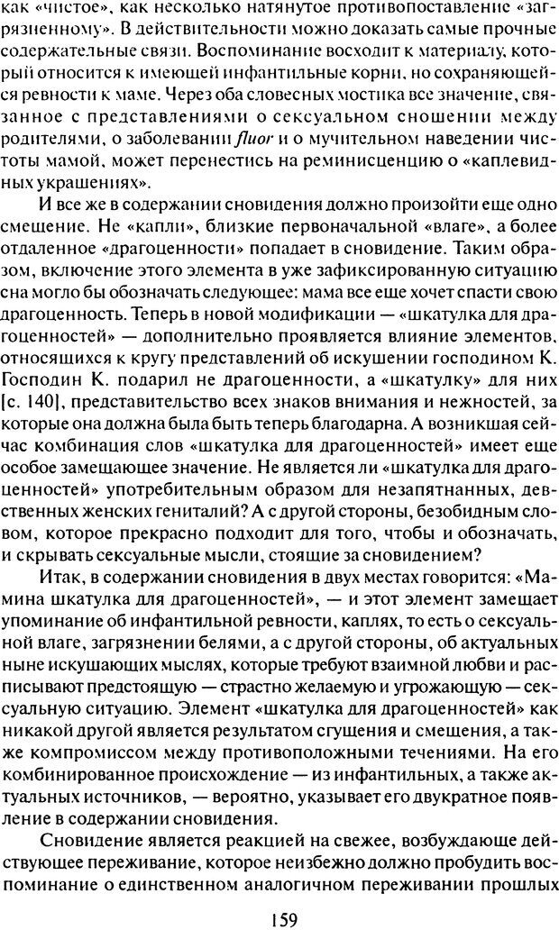 DJVU. Том 6. Истерия и страх. Фрейд З. Страница 155. Читать онлайн