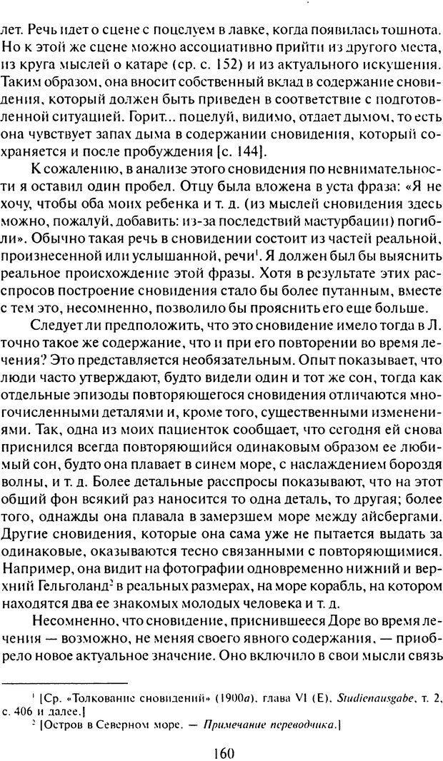 DJVU. Том 6. Истерия и страх. Фрейд З. Страница 156. Читать онлайн