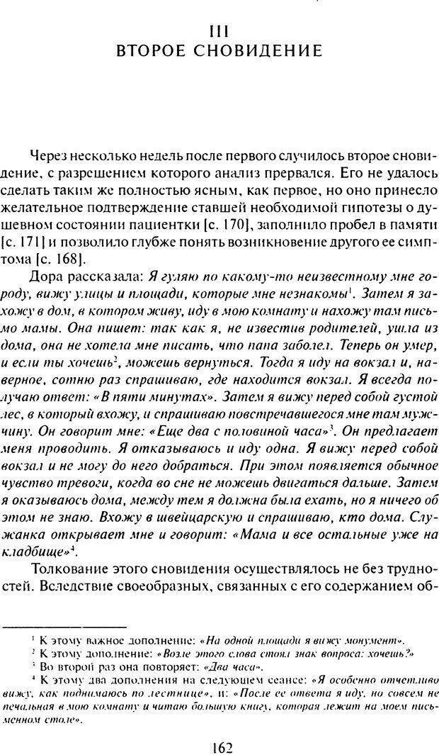 DJVU. Том 6. Истерия и страх. Фрейд З. Страница 158. Читать онлайн