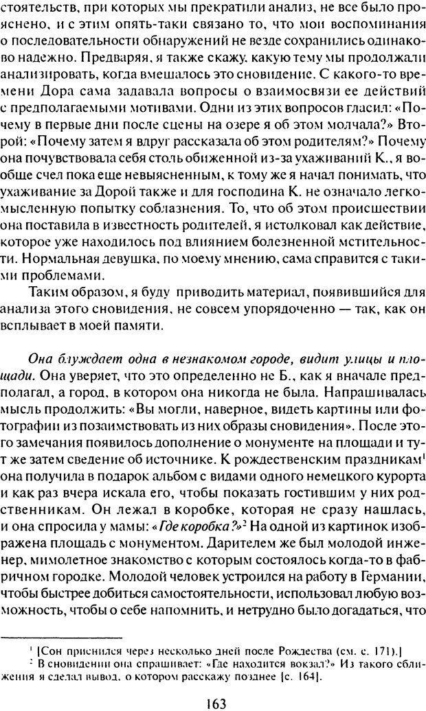 DJVU. Том 6. Истерия и страх. Фрейд З. Страница 159. Читать онлайн