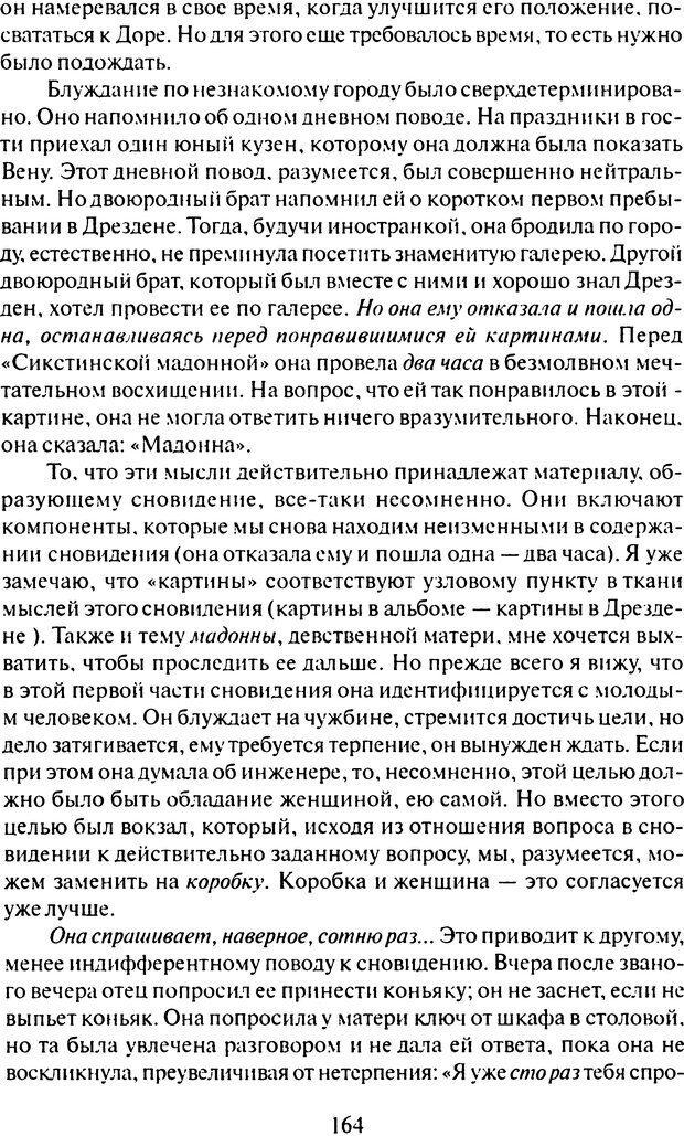 DJVU. Том 6. Истерия и страх. Фрейд З. Страница 160. Читать онлайн