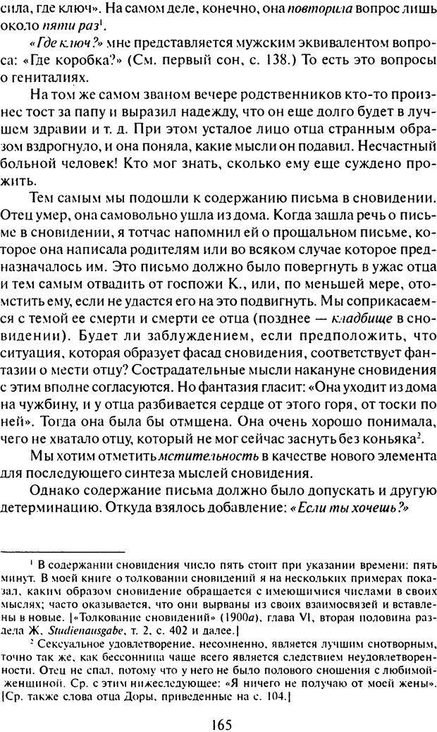DJVU. Том 6. Истерия и страх. Фрейд З. Страница 161. Читать онлайн