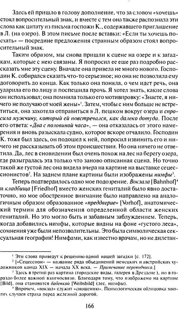 DJVU. Том 6. Истерия и страх. Фрейд З. Страница 162. Читать онлайн