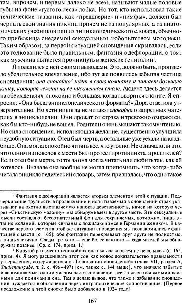 DJVU. Том 6. Истерия и страх. Фрейд З. Страница 163. Читать онлайн