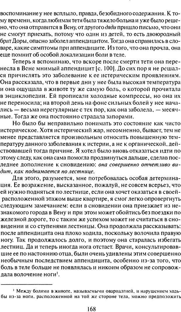 DJVU. Том 6. Истерия и страх. Фрейд З. Страница 164. Читать онлайн