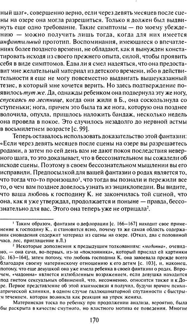 DJVU. Том 6. Истерия и страх. Фрейд З. Страница 166. Читать онлайн