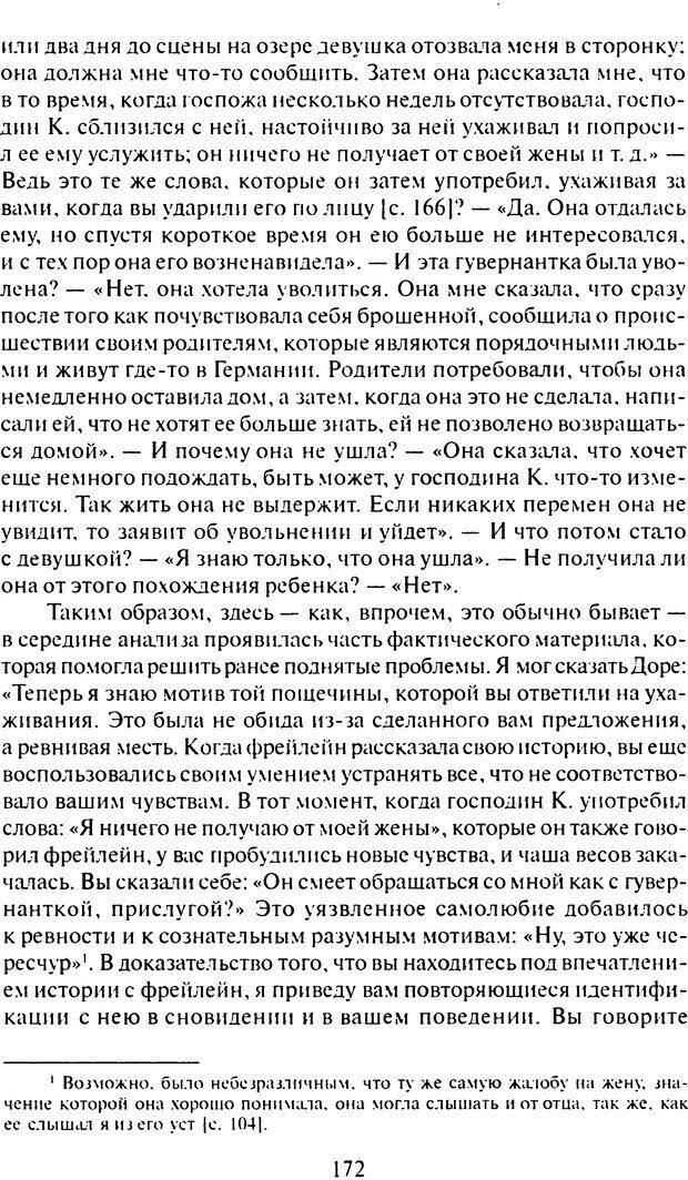 DJVU. Том 6. Истерия и страх. Фрейд З. Страница 168. Читать онлайн