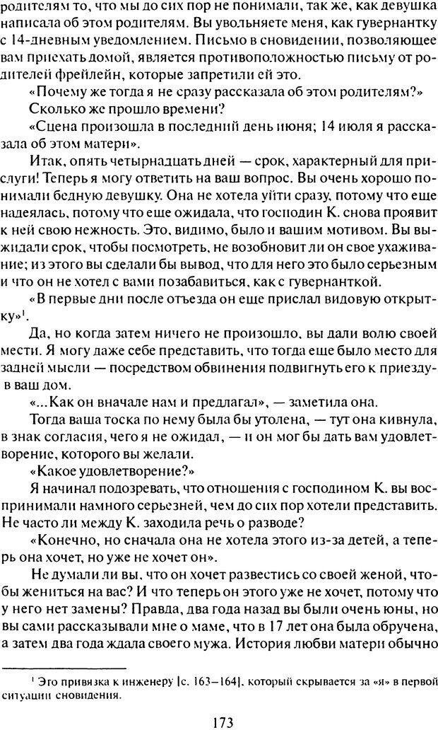 DJVU. Том 6. Истерия и страх. Фрейд З. Страница 169. Читать онлайн
