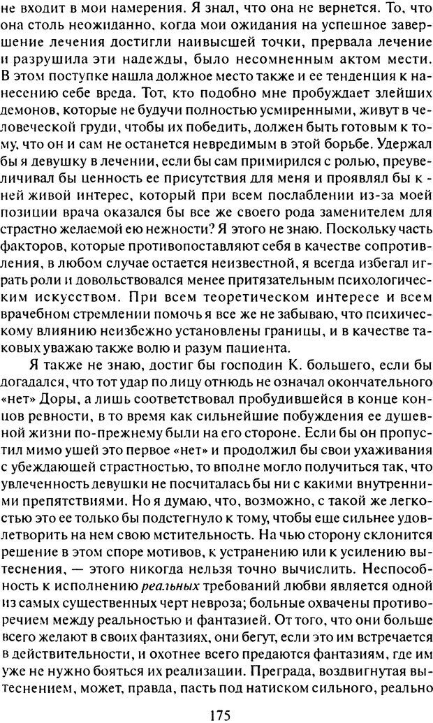 DJVU. Том 6. Истерия и страх. Фрейд З. Страница 171. Читать онлайн