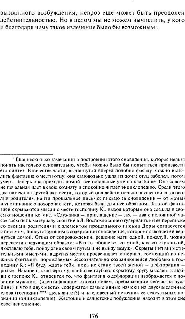 DJVU. Том 6. Истерия и страх. Фрейд З. Страница 172. Читать онлайн