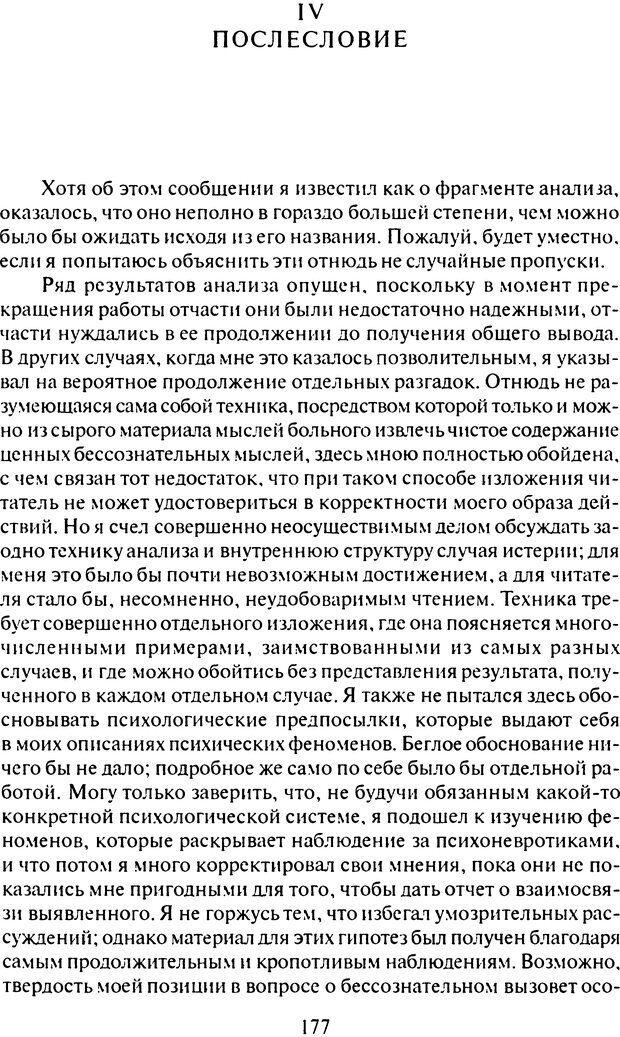 DJVU. Том 6. Истерия и страх. Фрейд З. Страница 173. Читать онлайн