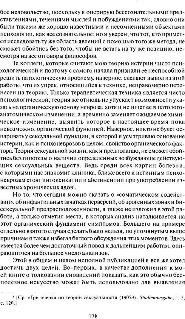 DJVU. Том 6. Истерия и страх. Фрейд З. Страница 174. Читать онлайн