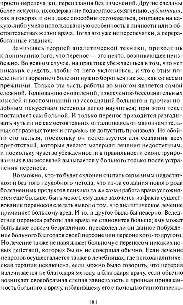 DJVU. Том 6. Истерия и страх. Фрейд З. Страница 177. Читать онлайн