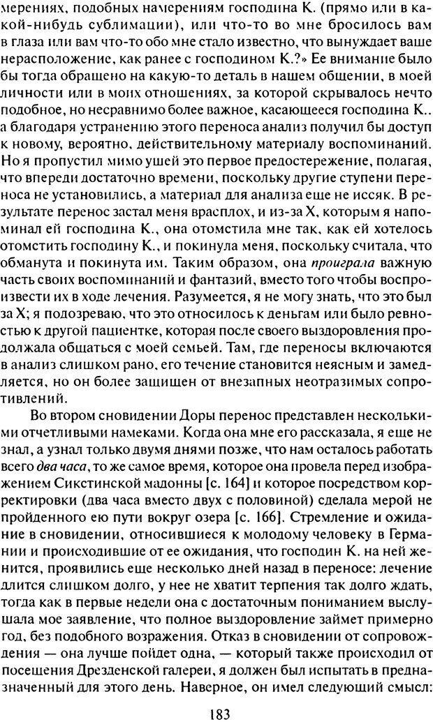 DJVU. Том 6. Истерия и страх. Фрейд З. Страница 179. Читать онлайн