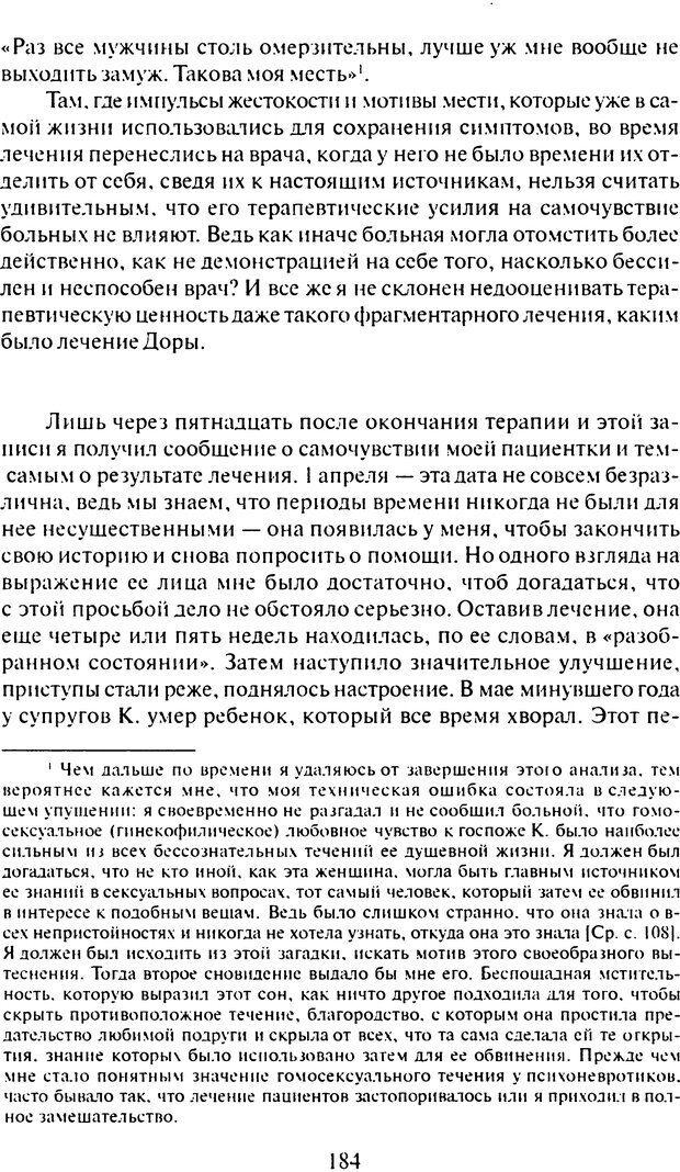 DJVU. Том 6. Истерия и страх. Фрейд З. Страница 180. Читать онлайн