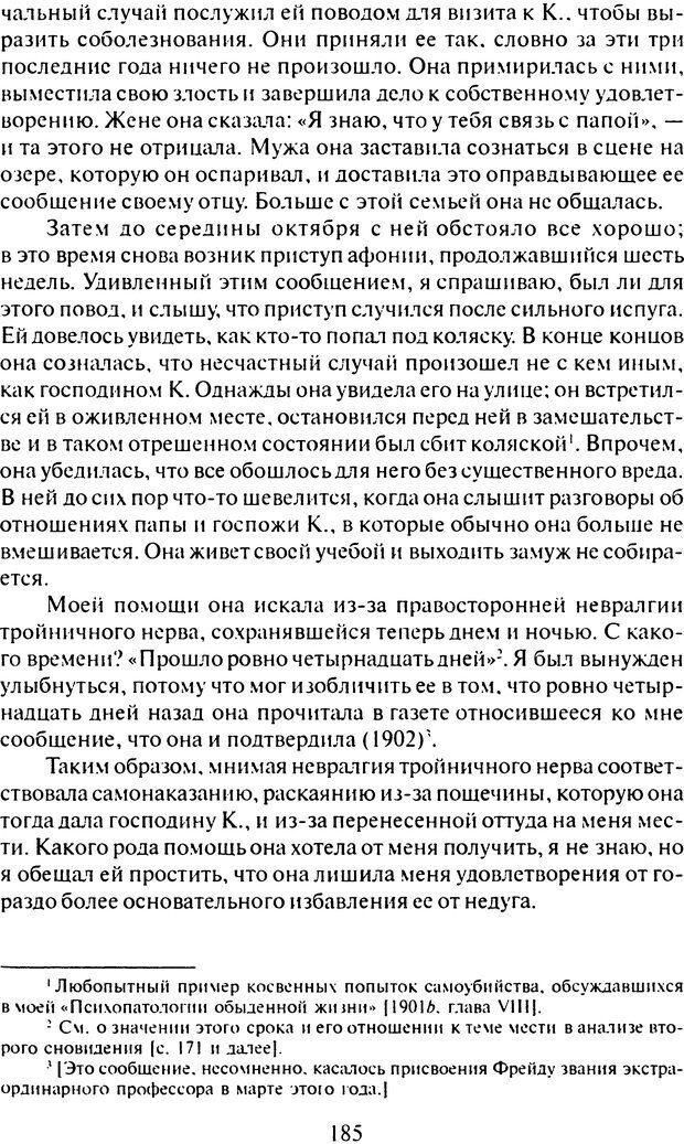 DJVU. Том 6. Истерия и страх. Фрейд З. Страница 181. Читать онлайн