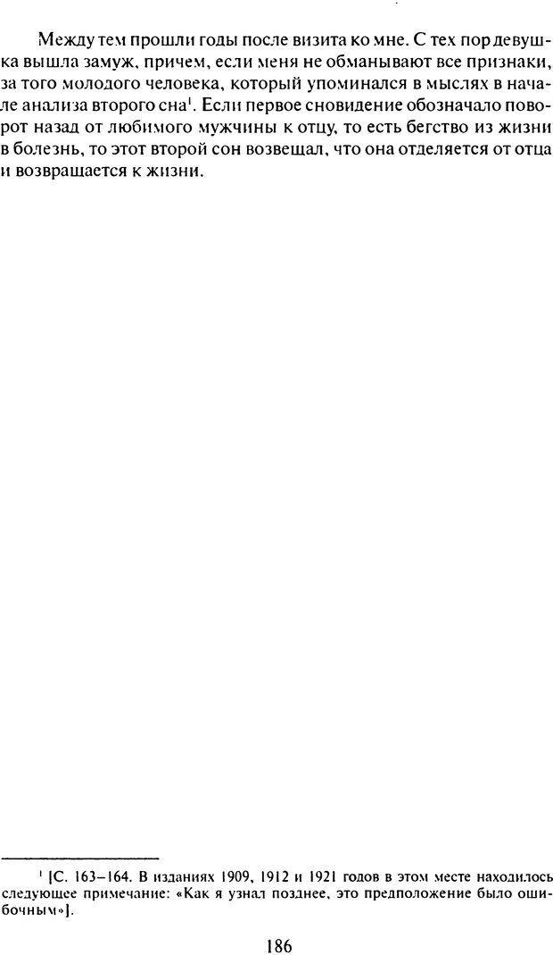 DJVU. Том 6. Истерия и страх. Фрейд З. Страница 182. Читать онлайн