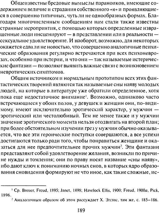 DJVU. Том 6. Истерия и страх. Фрейд З. Страница 185. Читать онлайн