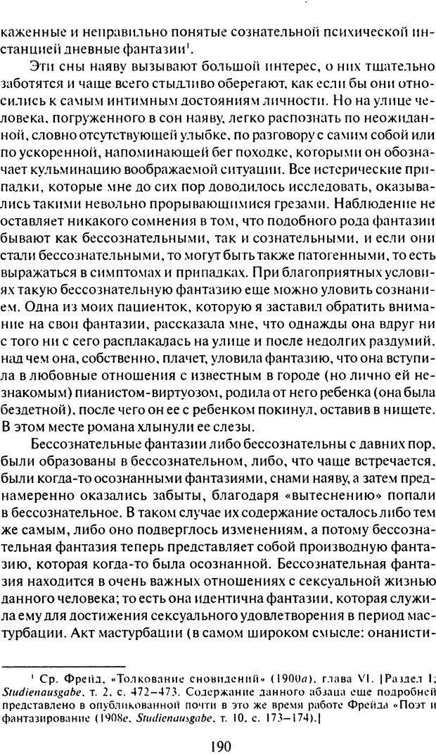 DJVU. Том 6. Истерия и страх. Фрейд З. Страница 186. Читать онлайн