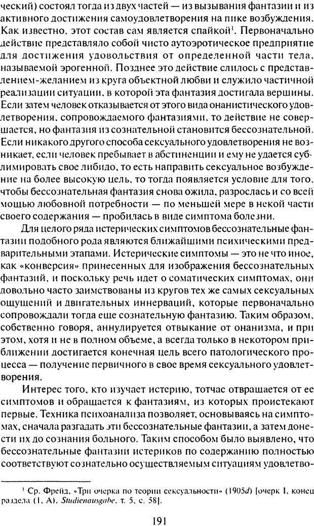 DJVU. Том 6. Истерия и страх. Фрейд З. Страница 187. Читать онлайн
