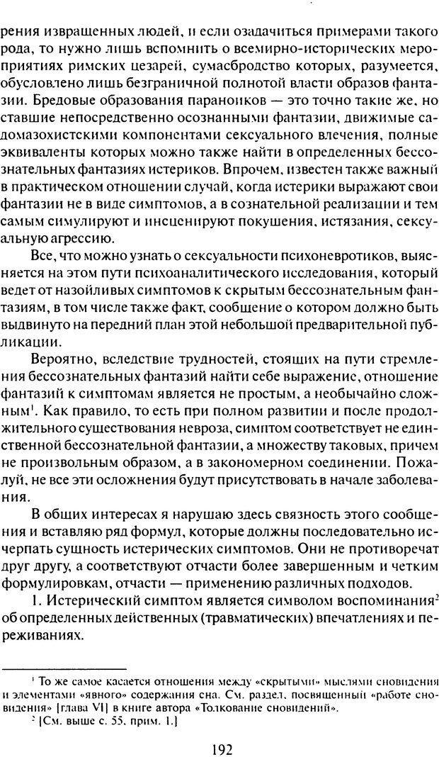 DJVU. Том 6. Истерия и страх. Фрейд З. Страница 188. Читать онлайн