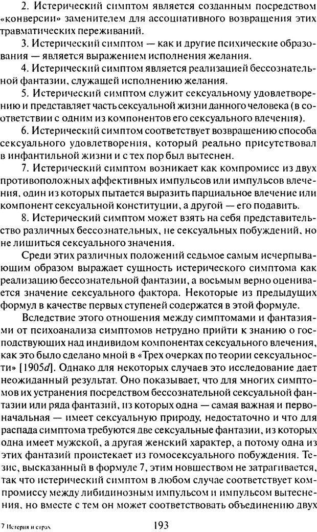 DJVU. Том 6. Истерия и страх. Фрейд З. Страница 189. Читать онлайн
