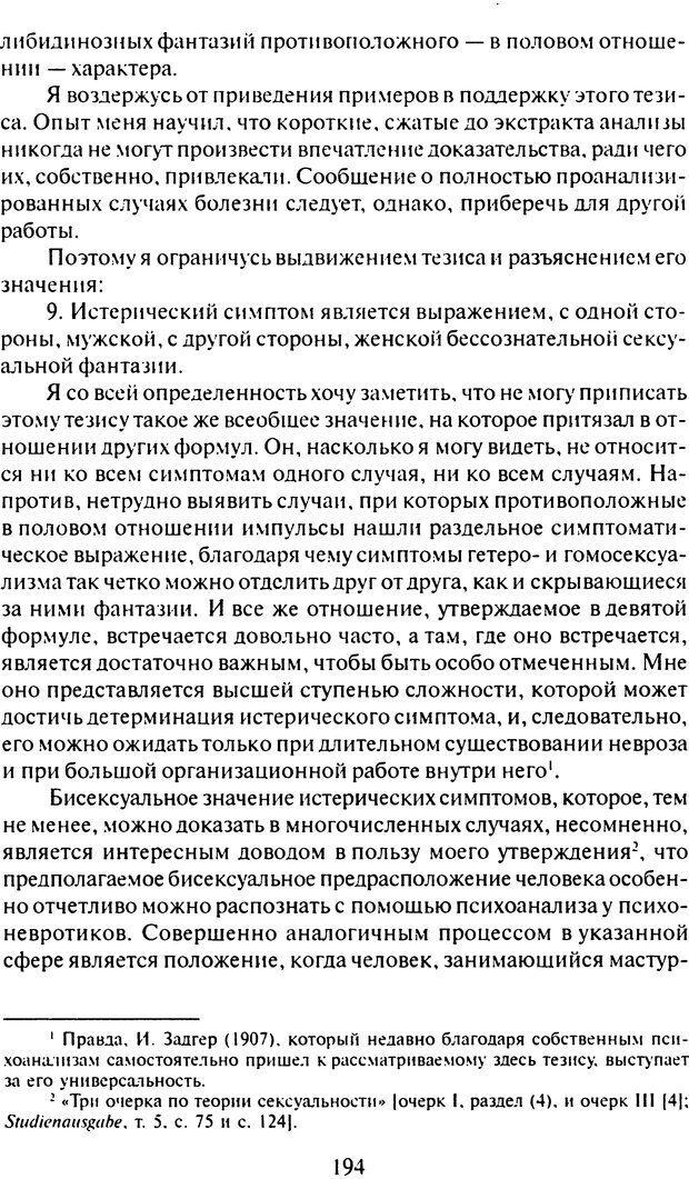 DJVU. Том 6. Истерия и страх. Фрейд З. Страница 190. Читать онлайн