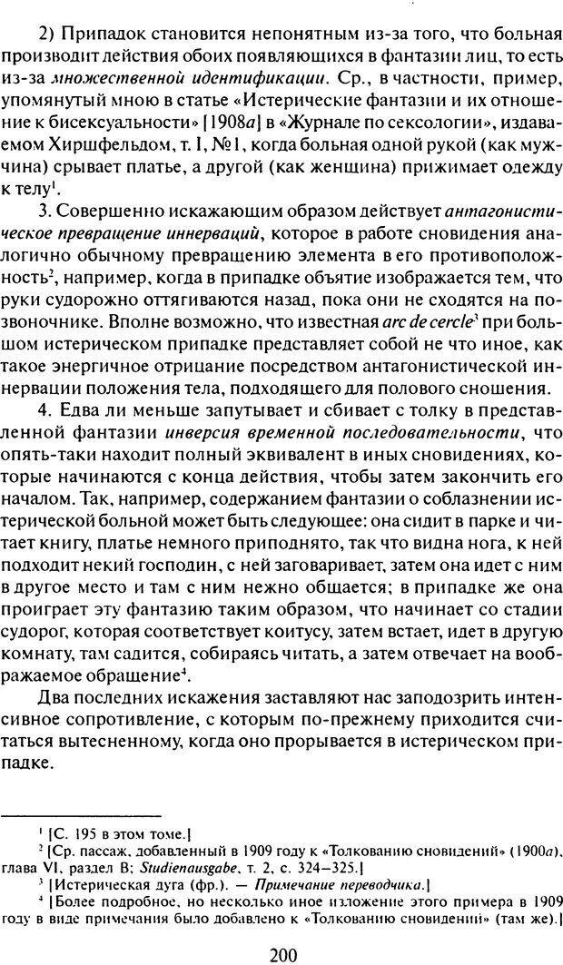 DJVU. Том 6. Истерия и страх. Фрейд З. Страница 195. Читать онлайн
