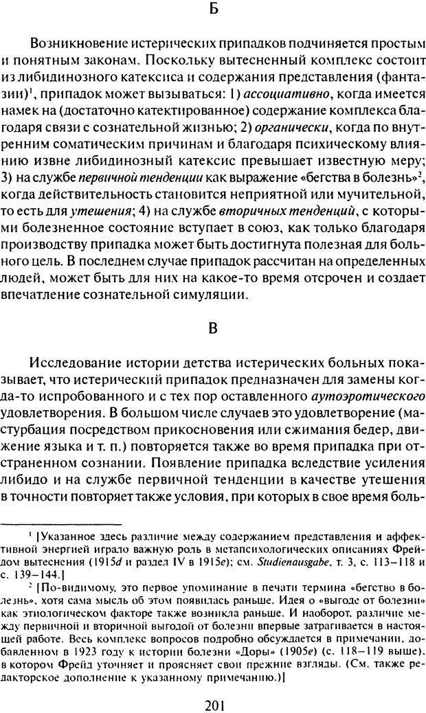 DJVU. Том 6. Истерия и страх. Фрейд З. Страница 196. Читать онлайн