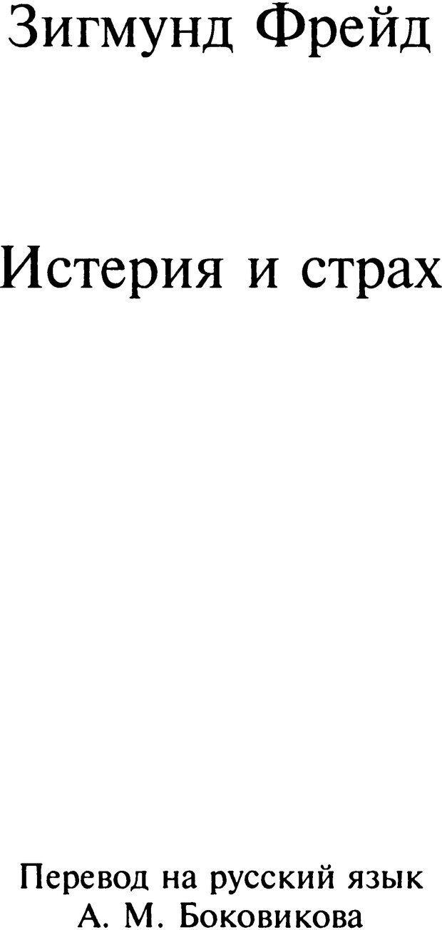 DJVU. Том 6. Истерия и страх. Фрейд З. Страница 2. Читать онлайн